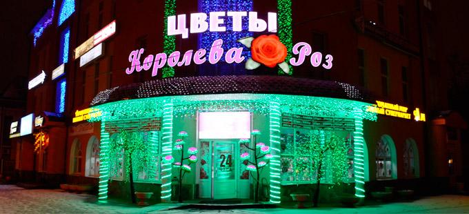 Королева Роз кпуглосуточный цветочный магазин